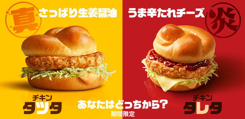 マクドナルド、本日から「チキンタツタ」と新商品「チキンタレタ」限定販売