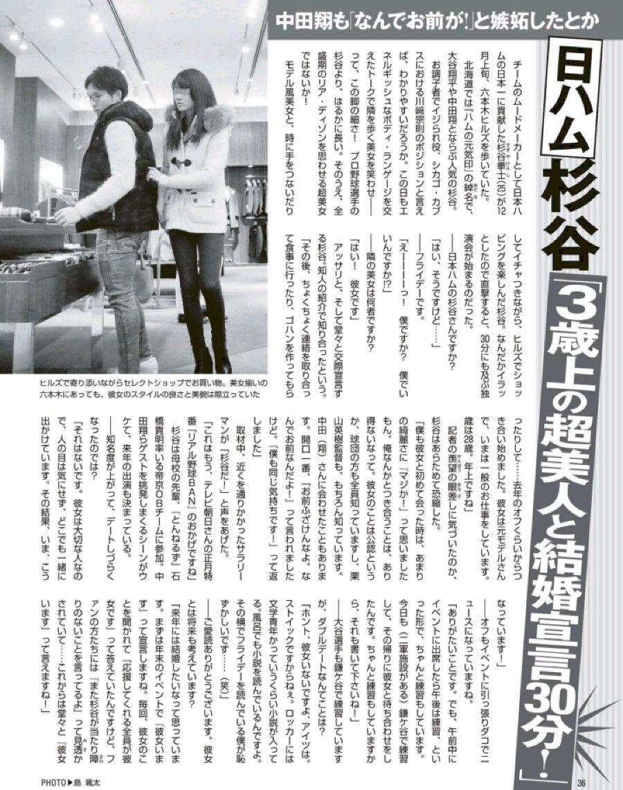 【悲報】日本ハムの杉谷拳士、離婚
