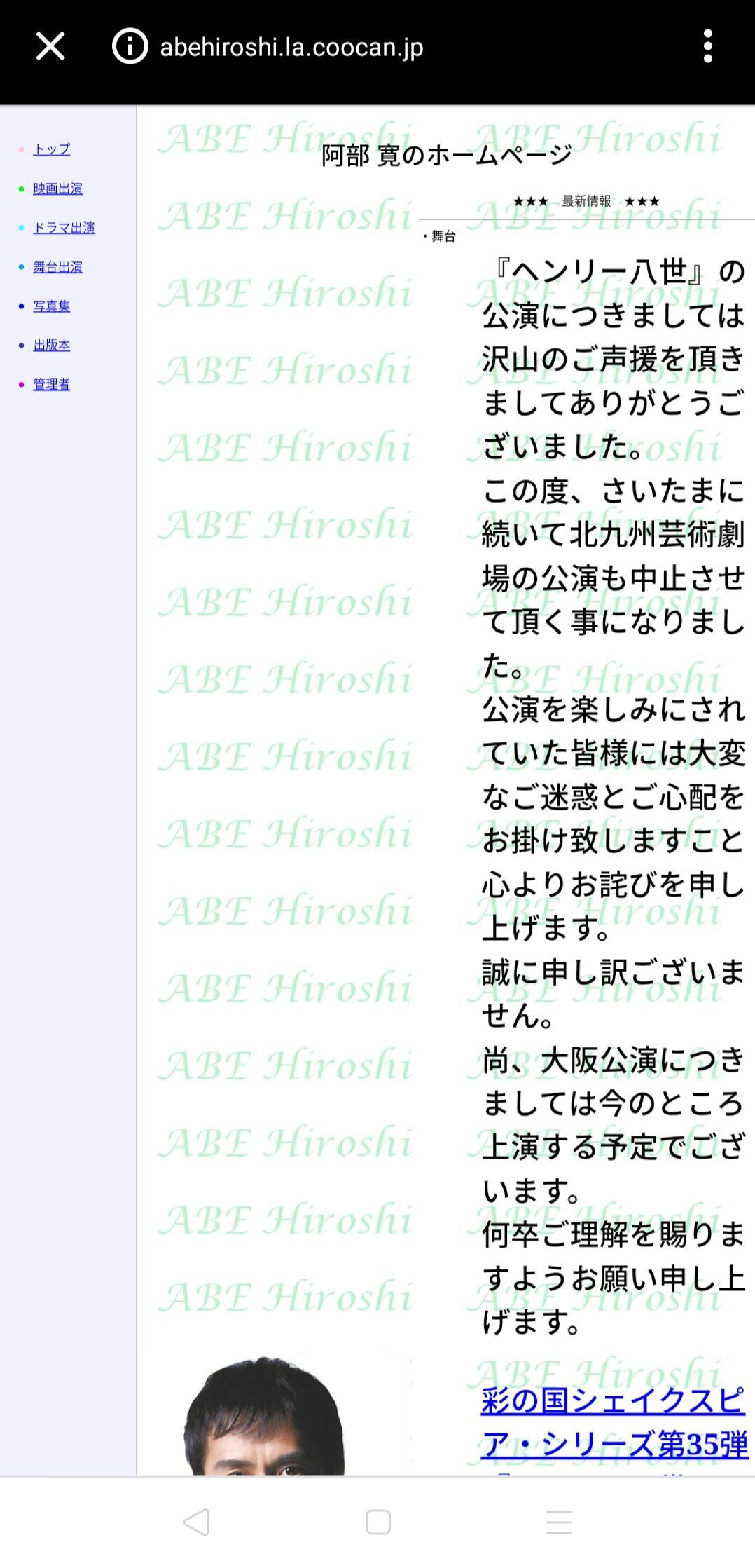 【悲報】阿部寛のホームページ、コロナの影響でめちゃくちゃ重くなる