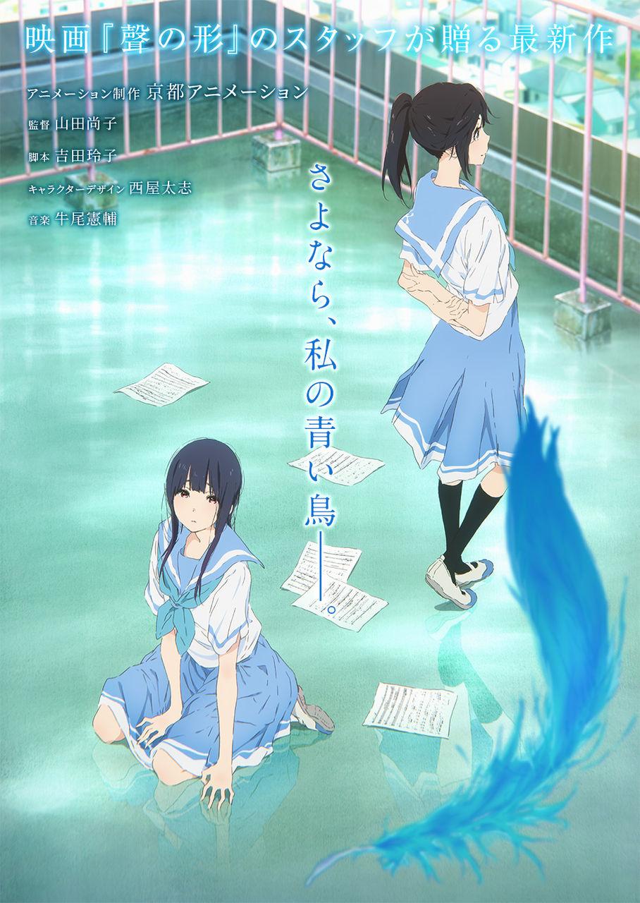 【悲報】京都アニさん、「響け!ユーフォニアム」の新作映画でとんでもないことをしてしまう・・・