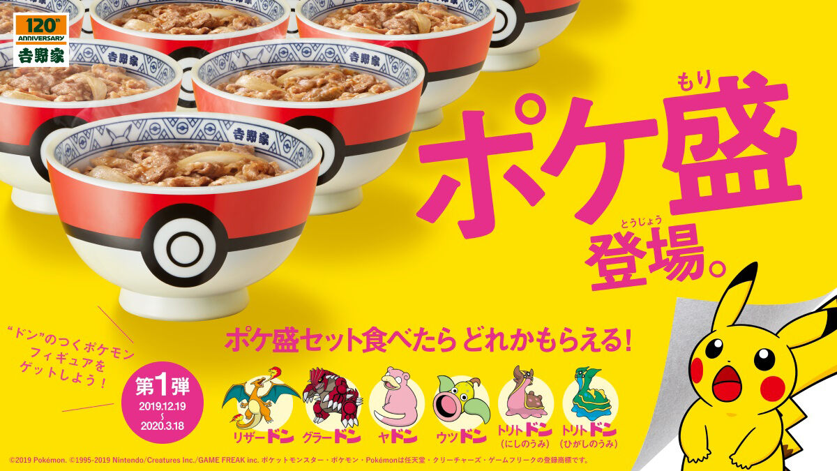 【悲報】吉野家のポケモンコラボ牛丼、人気すぎて販売中止