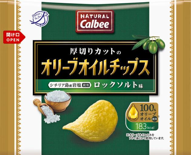【カルビー】オリーブオイルで揚げたポテチ発売 健康意識高い女性ターゲット