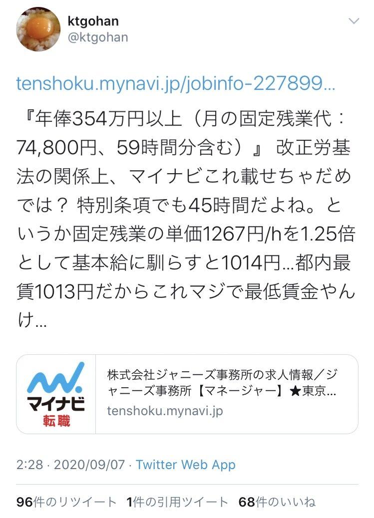 【悲報】ジャニーズ事務所マネージャー、固定残業代が59時間