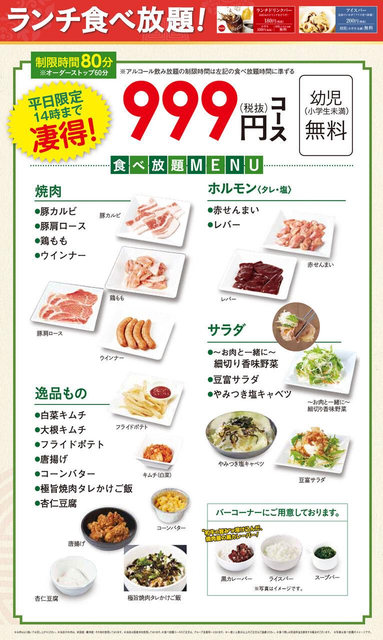 【画像】じゅうじゅうカルビの999円の焼肉食べ放題コースがこちらwwww