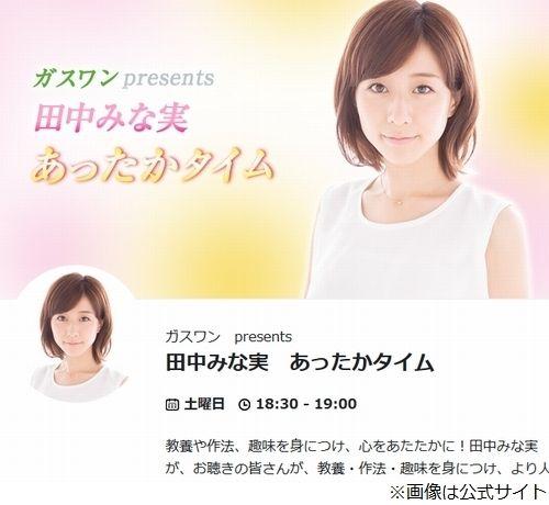 【ラジオ】青木裕子「みな実ちゃんだったら抱ける」、田中みな実は「え…………あ、はい」