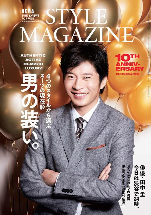 【芸能】田中圭の人気が半端ない!表紙の雑誌が発売前重版