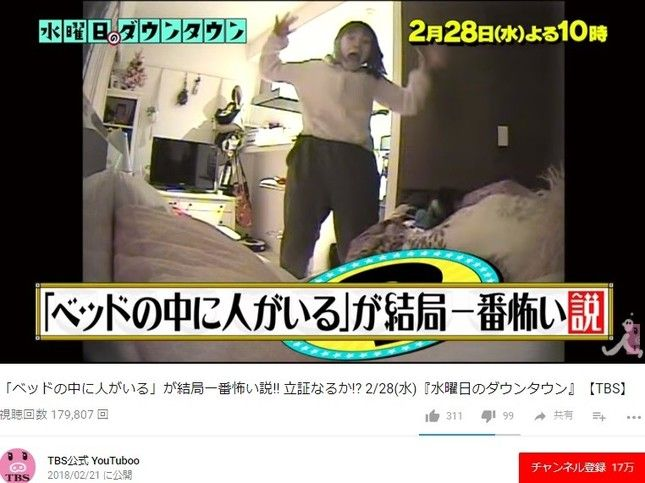 【テレビ】自宅ベッドに男性、女芸人が腰抜かし悲鳴... TBS「水曜日のダウンタウン」 ドッキリに「やりすぎ」「流石に笑えない」