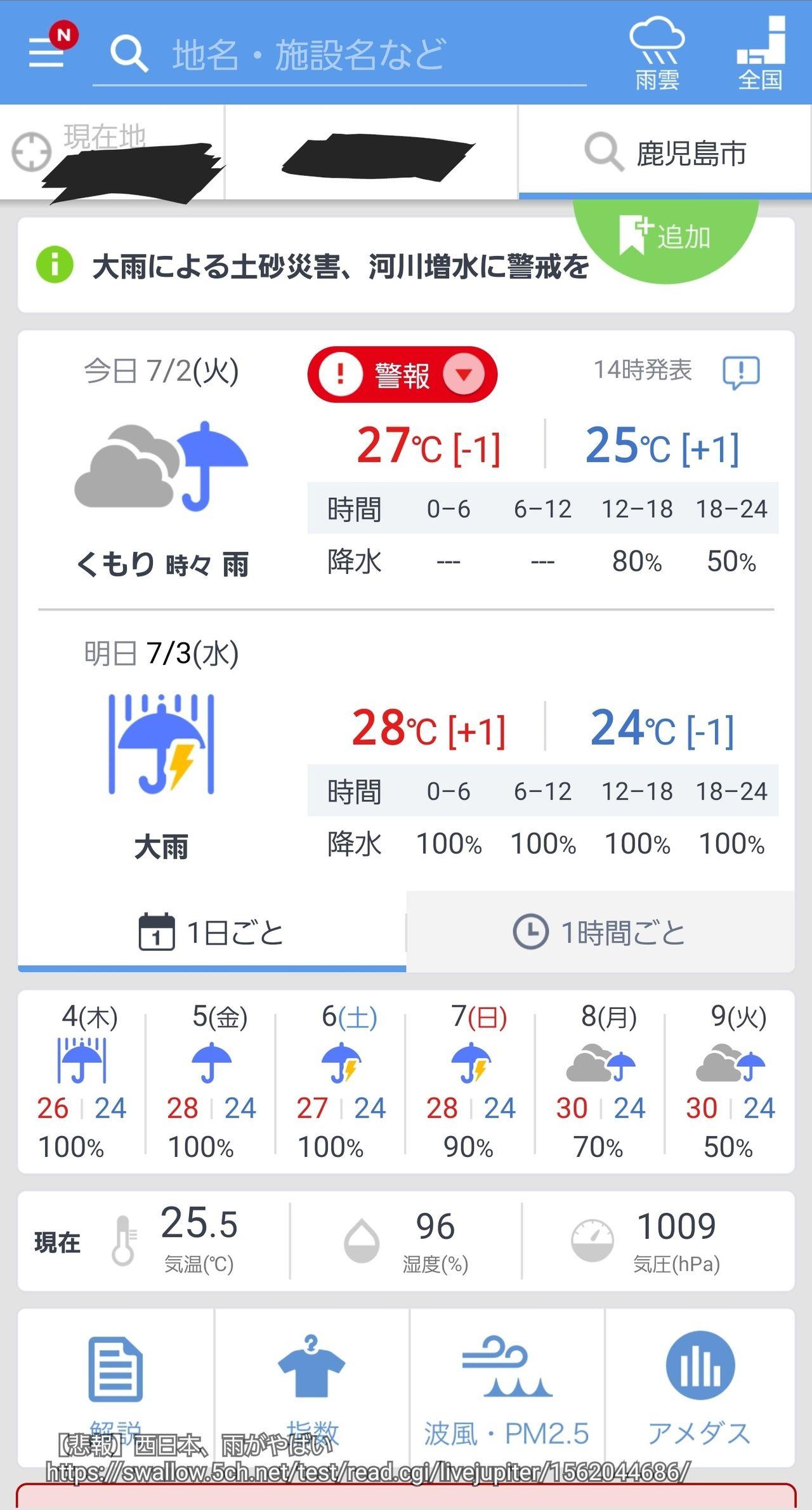 【悲報】西日本、雨がやばい