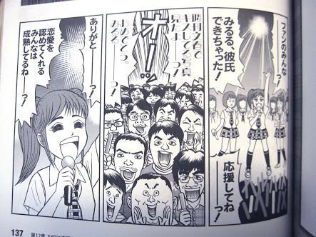 結婚宣言・須藤凜々花、完全に許されてるwwww
