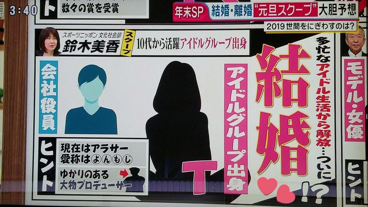 【祝報】高橋みなみさん、元旦に結婚発表か!?