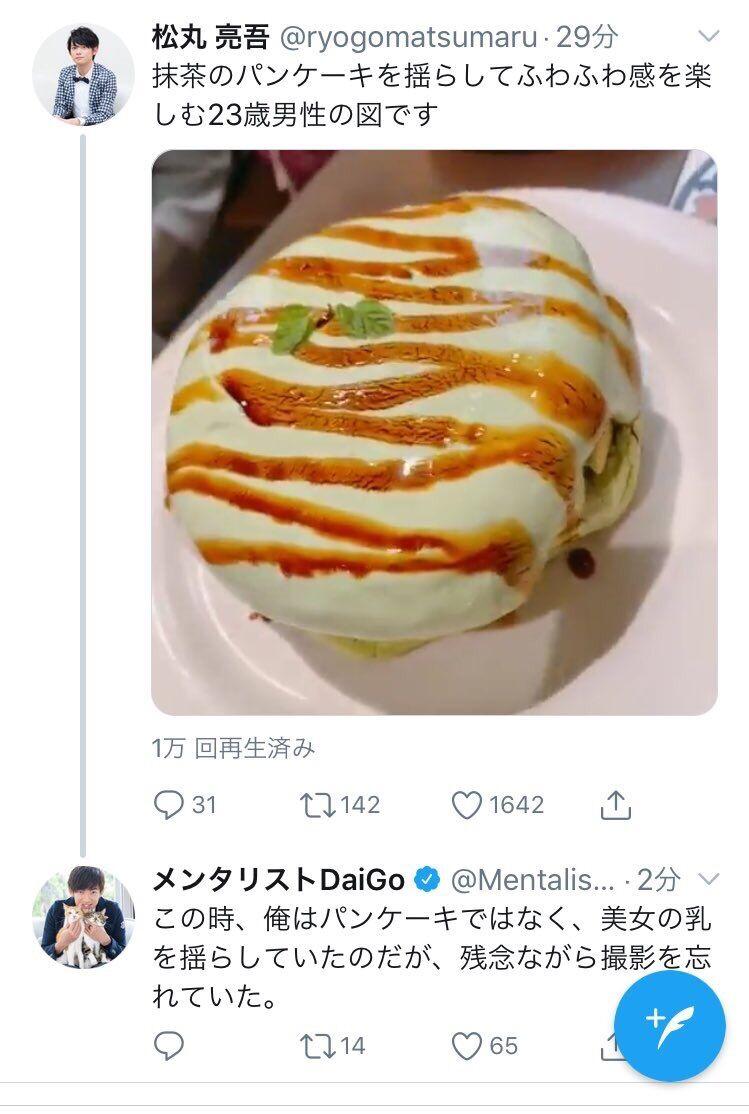DAIGO、DaiGo、大悟「飲みに行くぞ!」←誰と行く?