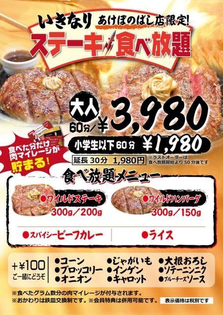 いきなりステーキが秘策食べ放題を実施!いきなり逆転!!