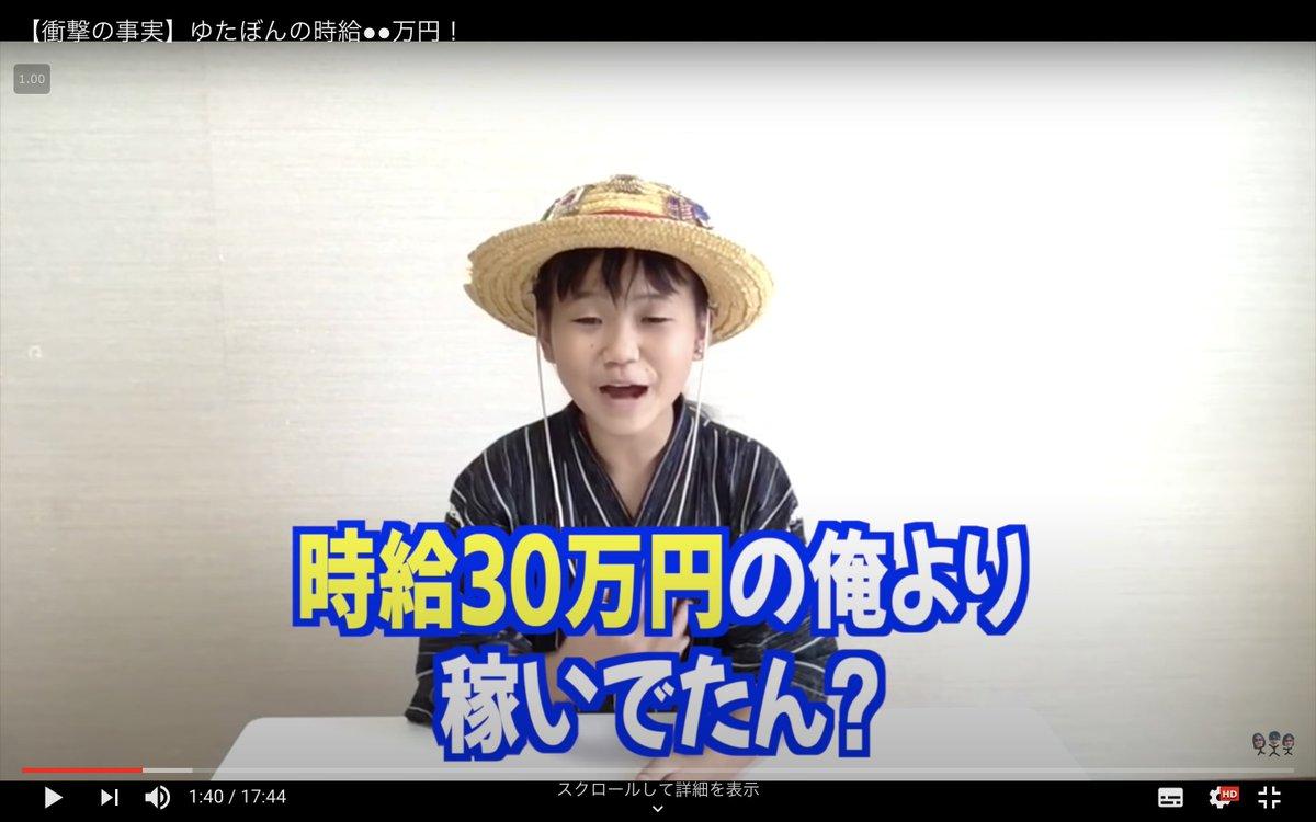 ゆたぼん「俺時給30万円稼いでるんやけど、お前らは?w」