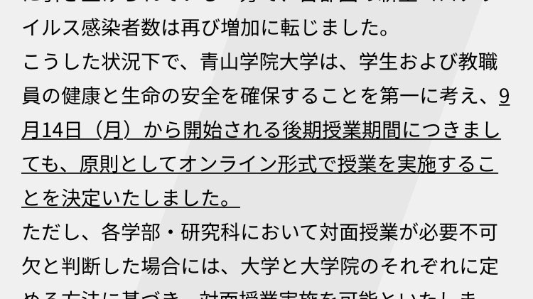 【悲報】難関大学、後期もオンライン確定…