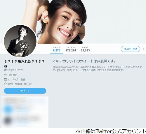 真木よう子のツイッターアカウントが非公開→削除に