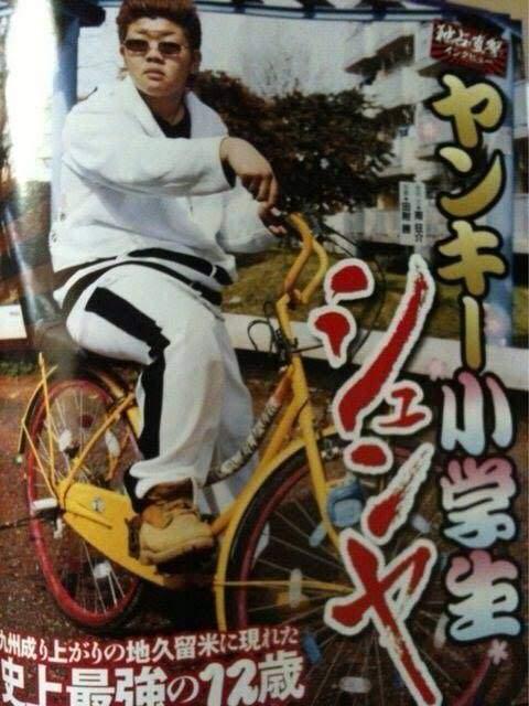 【画像】福岡 久留米のヤンキー小学生「シュンヤ」の現在wwwwwwwwwwww