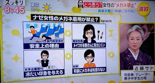 【悲報】会社「見栄えが悪いから女性の眼鏡禁止!」まんさん「ハゲの方見た目悪いだろ」→2万いいね