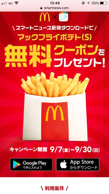 【乞食速報】スマートニュースをダウンロードするとマックのポテトが無料!