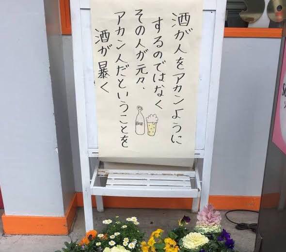 TOKIO山口が解雇された事件でTOKIO松岡がお酒は悪くない山口が悪い!って言ってた理由