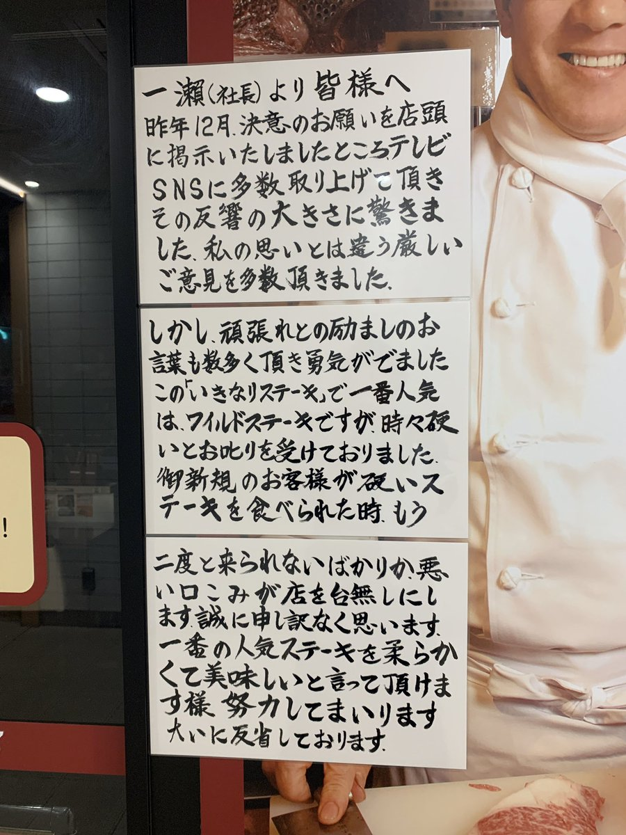 いきなりステーキの社長が懲りずに、いきなり怪文書を貼りお気持ち表明する