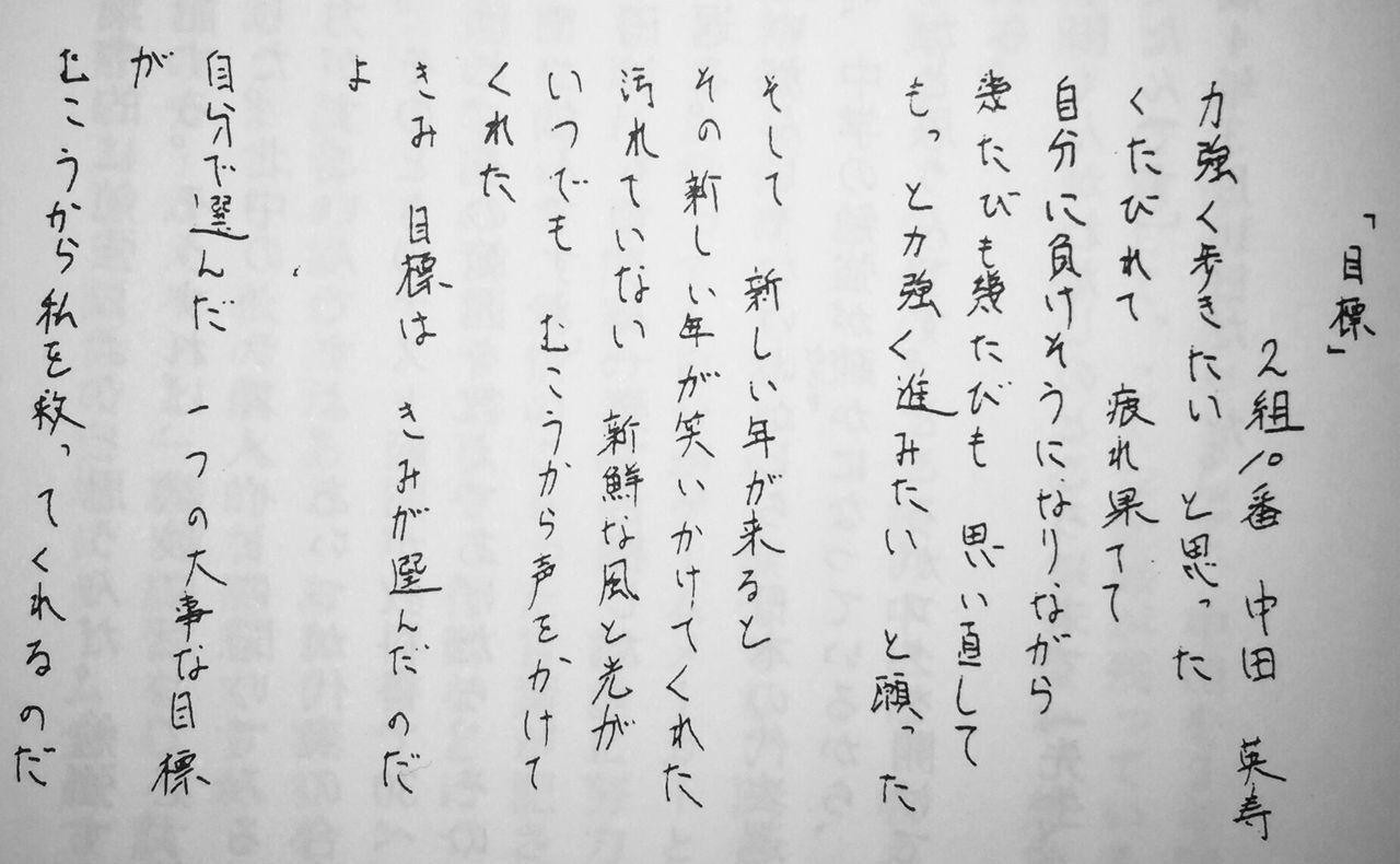 中田英寿(IQ140)の小学生時代に書いた文章がこれ