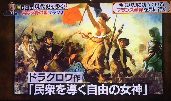 【悲報】池上彰さん、ゲームのコラ画像を世界的に有名な絵画として紹介してしまうwwwwww