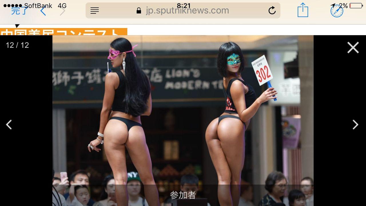 【画像あり】美人中国人による美尻コンテストwwwwwwwwww