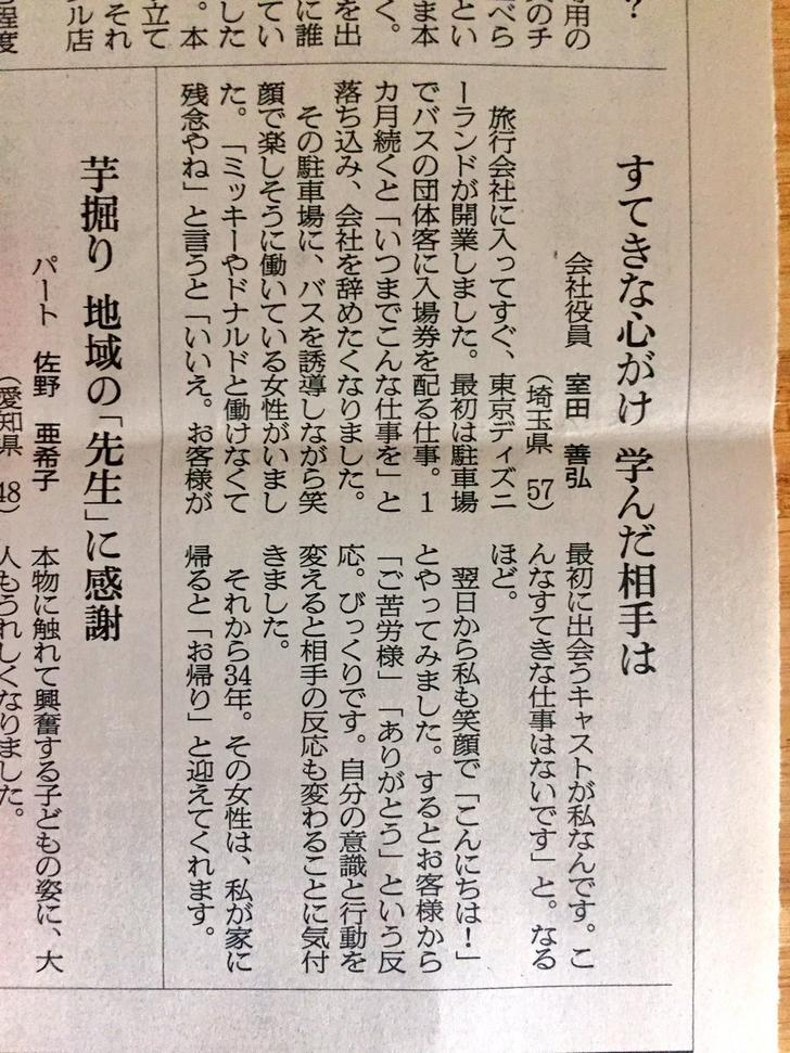 【悲報】嘘松(50代)、新聞デビューwwwwwwwwwww