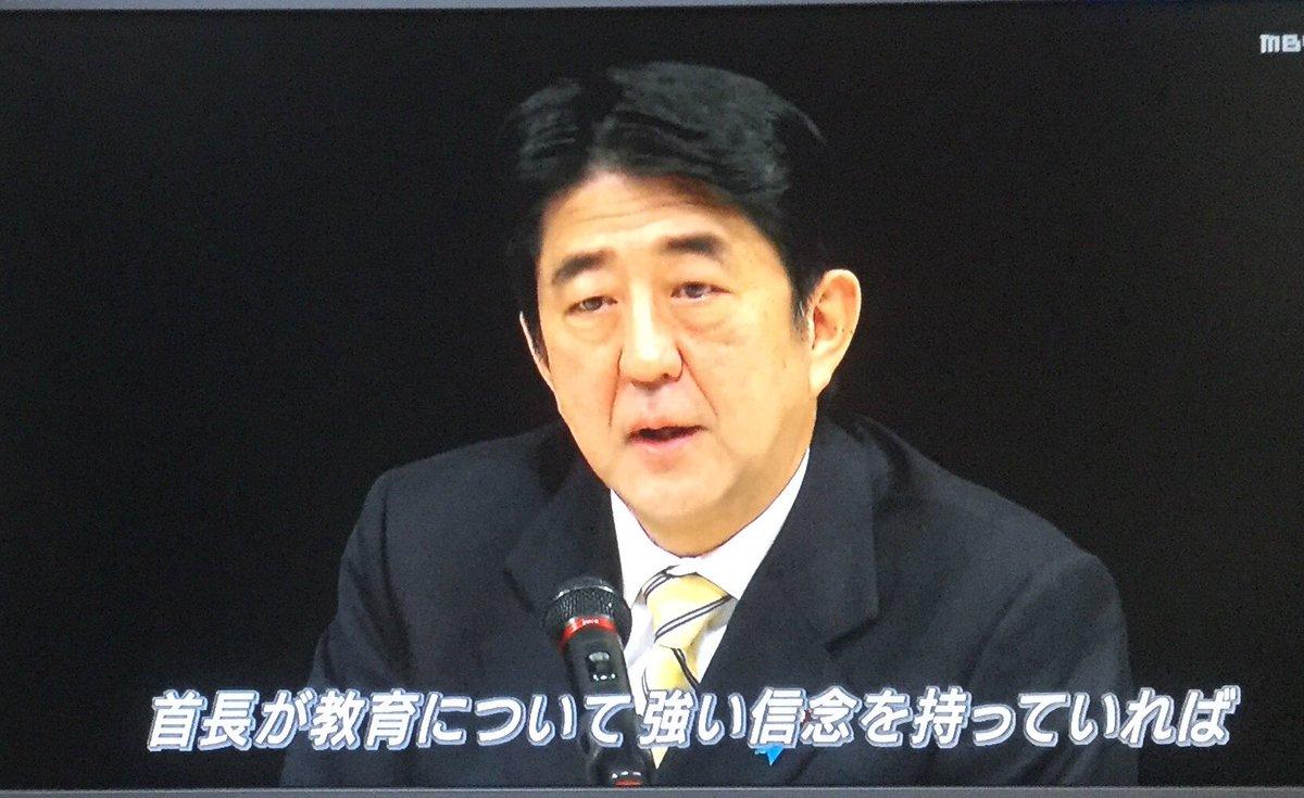 【悲報】安倍晋三さん、教育に介入して横浜にネトウヨ教科書を採用させていたwwwwww