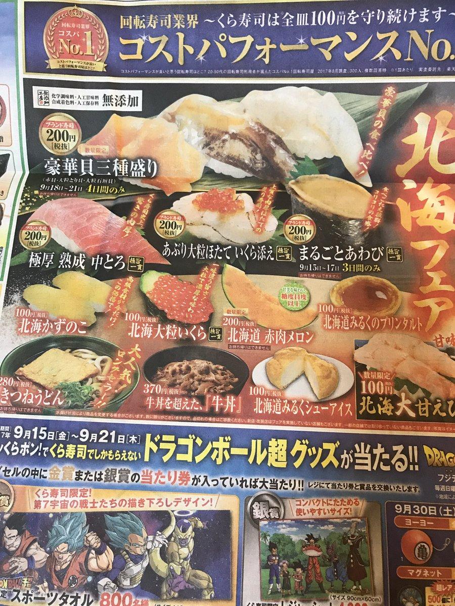 くら寿司さん「全皿100円を守り続けます」