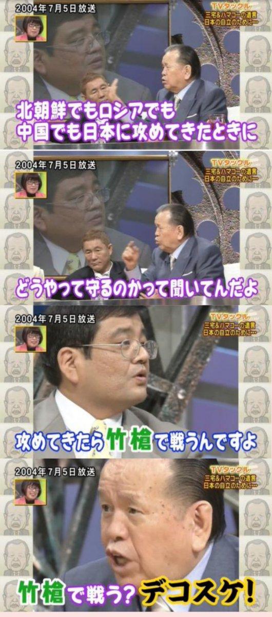 森永卓郎「日本は戦力を持たず北朝鮮にお金あげて解決しよう」 田母神俊雄「青臭い」 室井佑月「やられてもやられてもやめてって言う」