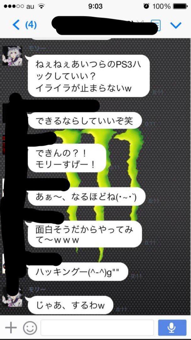 【速報】天才ハッカーの日本人、現るwwwwwwwwwwwwwwwwwwwwwwwwwwww【画像】