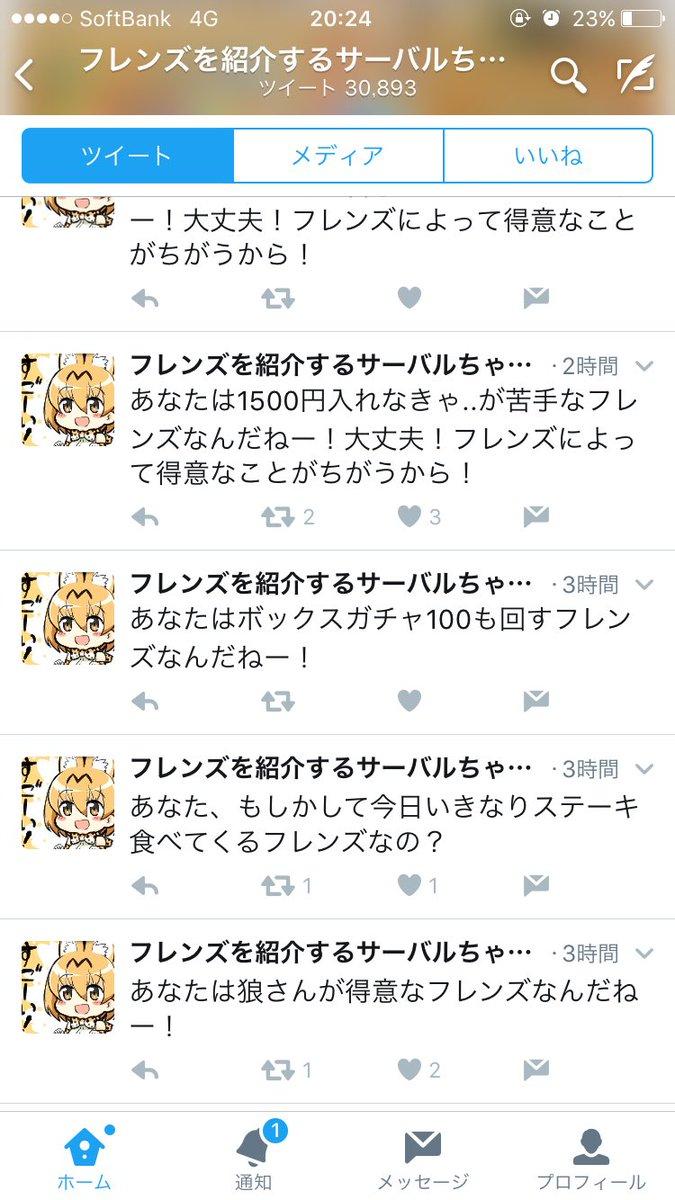 【悲報】サーバルちゃんなりきりアカウントブチ切れ
