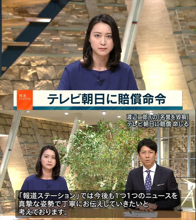 【フェイクニュース】報道ステーションは「名誉毀損」 テレ朝に150万円賠償命令