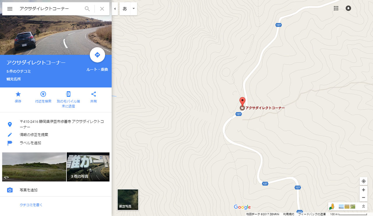 【悲報】堤真一さんの事故現場、観光名所になる