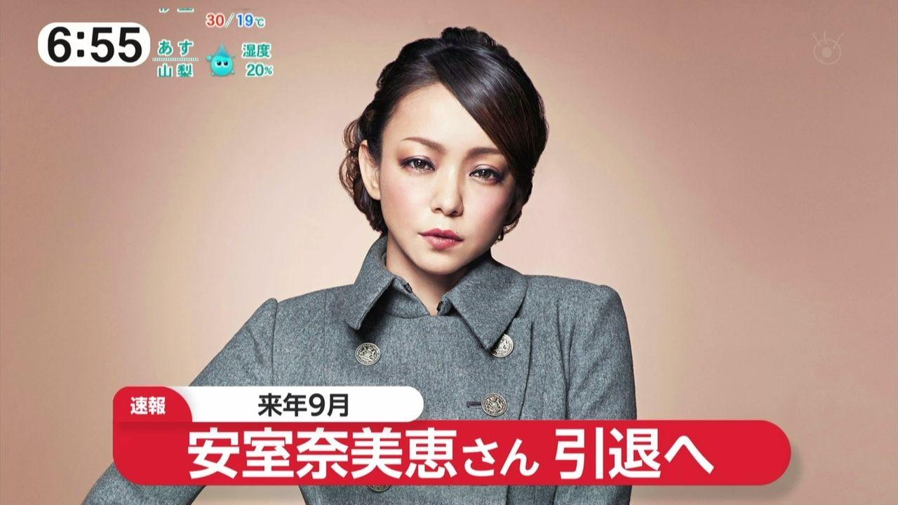 【速報】歌手の安室奈美恵さん 来年9月に引退 デビュー25周年の節目に決意(18:50)