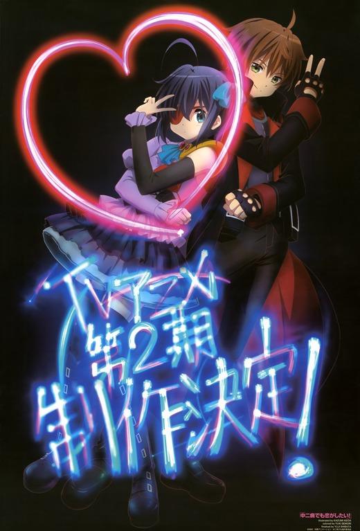中二病でも恋がしたい!、TVアニメ第2期制作決定!ピンナップ画像