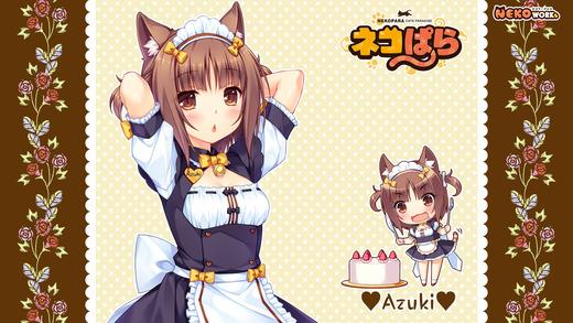 ネコぱら(アズキ)メイド服、可愛い画像