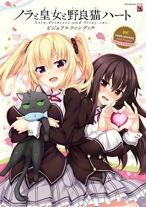 ノラと皇女と野良猫ハート ビジュアルファンブック