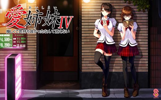 愛姉妹IV(PC18禁)エロゲ画像