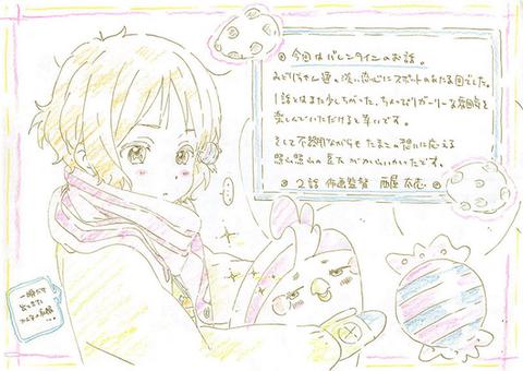 「西屋太志さん」手書きコメント