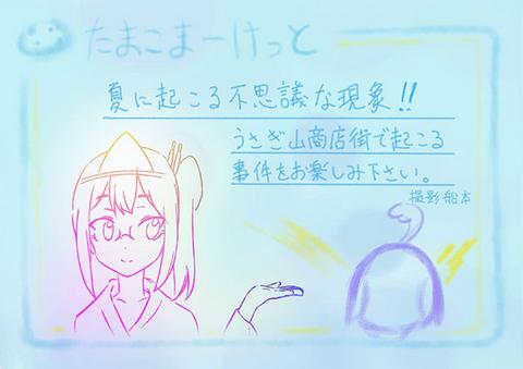 「船本孝平さん」手書きコメント☆