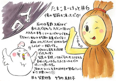 「竹内友紀子さん」手書きコメント☆