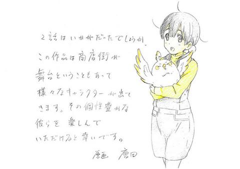 「唐田洋さん」手書きコメント