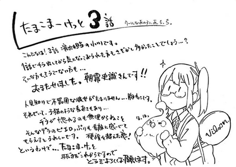 「小川太一さん」手書きコメント☆