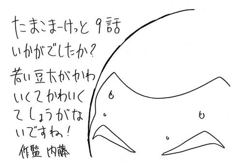 「内藤直さん」手書きコメント☆