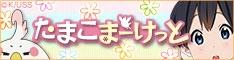 TVアニメ「たまこまーけっと」公式サイトへ