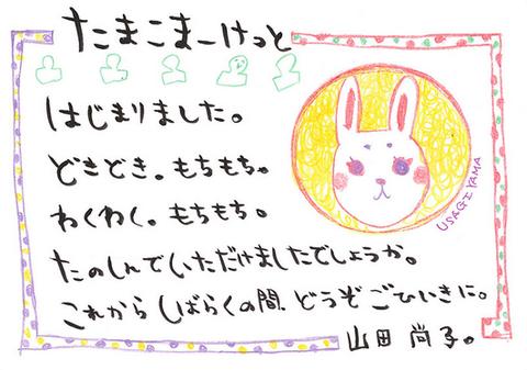 「堀口悠紀子さん」手書きコメント☆