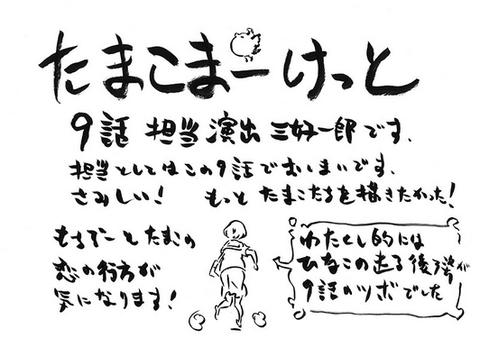 「三好一郎さん」手書きコメント☆