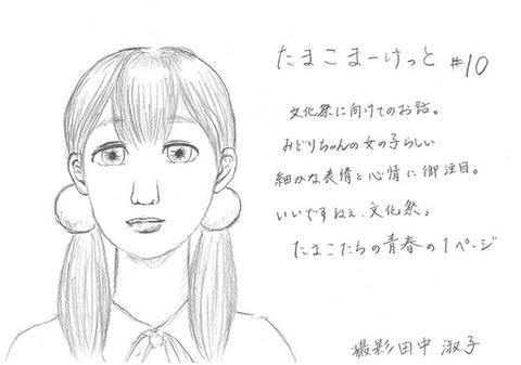 「田中淑子さん」手書きコメント☆